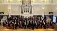 Концерт Хора и Симфонического оркестра Капеллы Санкт-Пет...