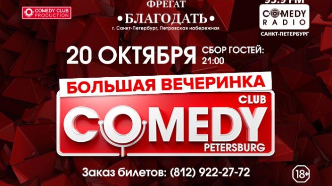 """Вечеринка Comedy Club на фрегате """"Благодать"""""""