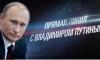 В апреле состоится прямая линия с Владимиром Путиным