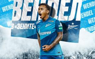 """Зенит"" объявил о переходе Вендела из ""Спортинга"""