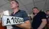 Автоэксперт оценил идею ввода новых автомобильных номеров в России