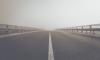 Водителям следует быть внимательнее из-за тумана на дорогах