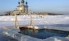 На Крещение в Петербурге могут появиться альтернативные купели