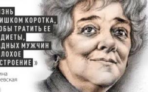 """Спектакль """"Раневская. Сквозь смех и слезы"""""""