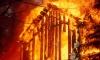 Более 6-ти часов пожарные тушили пожар в пос. Володарский