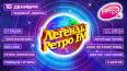 Легенды Ретро FM устроят в Санкт-Петербурге праздничное ...