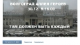 """""""Народный сход"""" после терактов в Волгограде был мирно ..."""