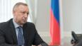 Александр Беглов поддержал страдающий от коронавируса ...
