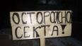 В Азербайджане начались массовое аресты членов секты ...