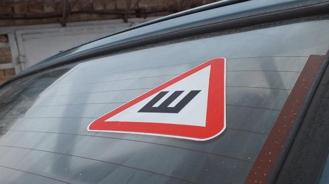 """В России могут отменить обязательный знак """"Шипы"""" на авто"""
