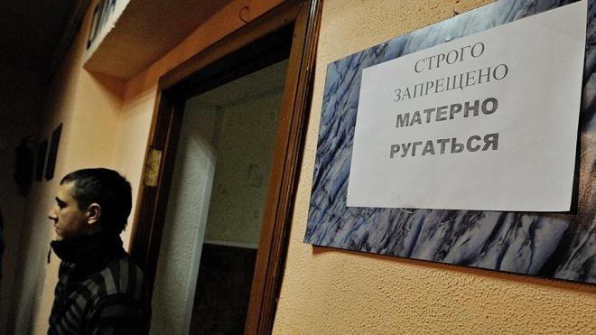 Петербург на 23-ем месте в рейтинге матерящихся городов