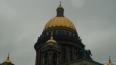 КГИОП разрешил обследовать колоннады и фасады Исаакиевск ...