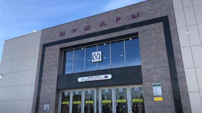 """Топонимическая комиссия не будет менять название станции метро """"Шушары"""""""