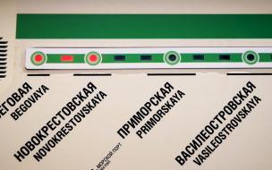 """Поезда от """"Беговой"""" до """"Приморской"""" замедлились"""