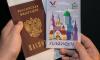 Юным выборжанам вручили первые паспорта