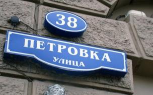 В Москве за фальсификацию доказательств арестованы сотрудники МУРа