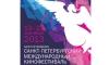 В Северной столице подведены итоги международного кинофестиваля