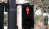 Длительность красного сигнала для пешеходов предлагается сократить до 45 секунд