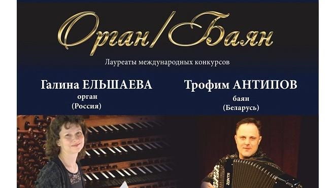 "Концерт ""ОРГАН/БАЯН"" в Петрикирхе"