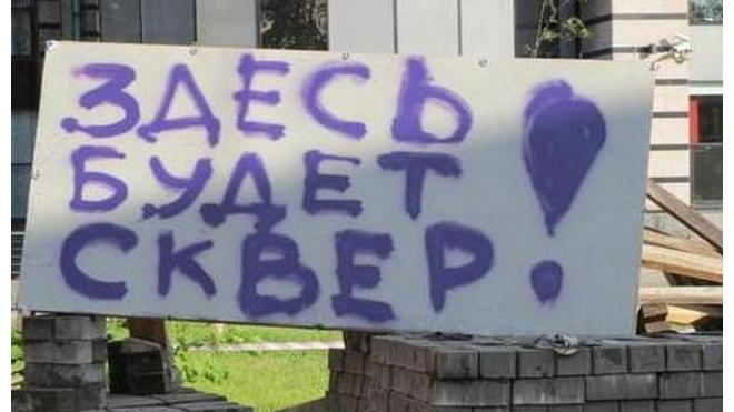 Жители Петербурга выступают против строительства в сквере
