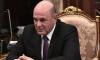 Кто такой Михаил Мишустин – новый кандидат в премьер-министры РФ