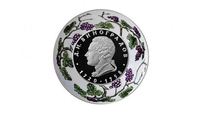 ЦБ выпустит монету к 300-летию со дня рождения Дмитрия Виноградова