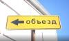 В Петербурге до конца декабря ограничат движение в четырех районах