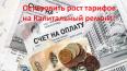 Петербуржцы создали петицию против повышения тарифов ...