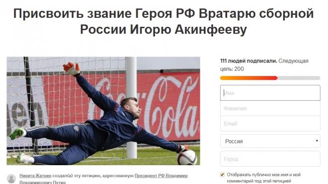 Жители РФ предлагают присвоить Игорю Акинфееву звание Героя России