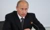 Путин хочет очистить весь мир от химического оружия