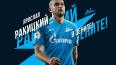 Украинец Ракицкий рассказал, что он давно хотел играть ...