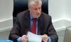 Сергей Миронов выступил с прощальной речью в Совете федерации