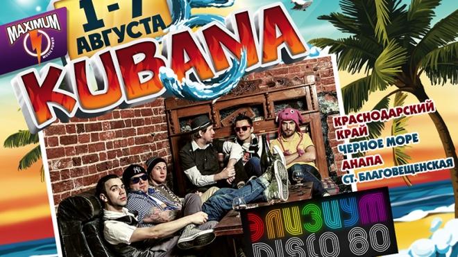 Группа Элизиум исполнит на Kubana диско-хиты 80-х
