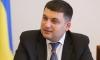 Гройсман ломался-ломался и согласился возглавить правительство Украины