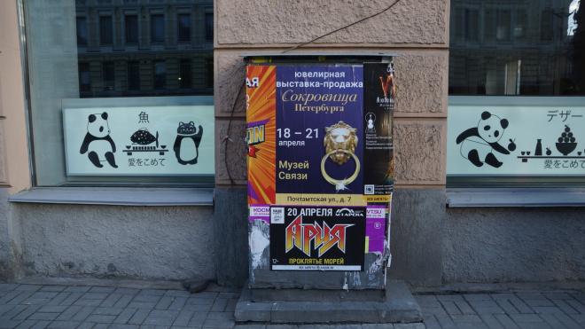 За незаконную рекламу на улице петербуржцы станут платить 3000 рублей