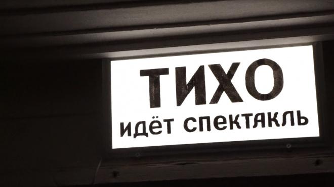 """В Петербурге начинается театральный фестиваль """"Пять вечеров"""""""