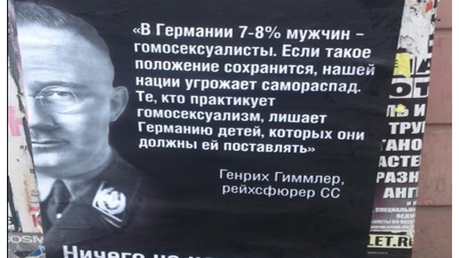 Плакаты с портретом Генриха Гиммлера развешены на Невском проспекте