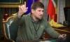 Рамзана Кадырова оштрафовали дважды храбрые сотрудники ГИБДД Чечни