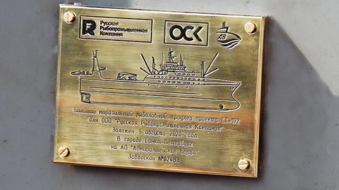 """""""Адмиралтейские верфи"""" заложили четвёртый рыболовный траулер проекта СТ-192"""