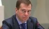 Президент Медведев отказался от мандата депутата в Госдуме