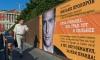 В Москве появились плакаты-пародии на баннеры Михаила Прохорова