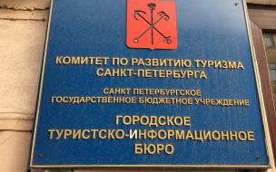 Сергей Корнеев стал главой петербургского комитета по развитию туризма