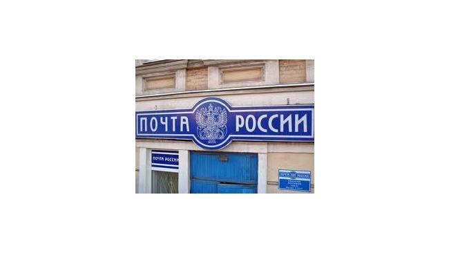 """""""Почта России"""" проверит заграничные онлайн-покупки россиян"""