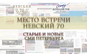 """В прямом эфире """"Место встречи – Невский 70"""", в гостях Наталия Маркова"""
