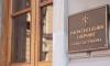 Петербургский ЗакС изменил регламент и перенес заседание из-за поправок в Конституцию