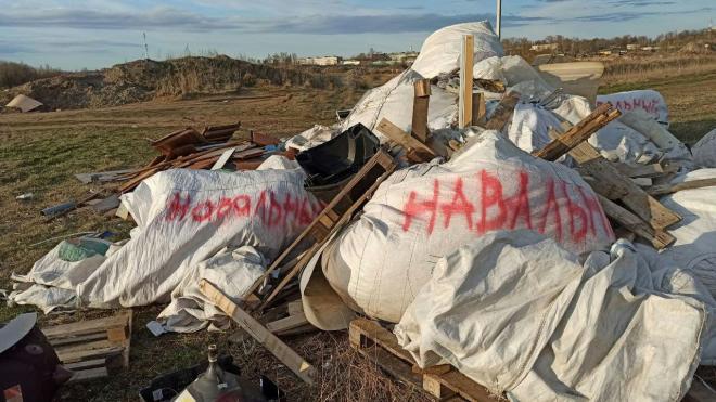 """Противники нелегальной свалки пометили мешки с мусором надписью """"Навальный"""""""