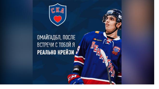 СКА выпустил хоккейные валентинки в честь Дня всех влюбленных
