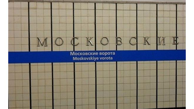 """Ремонт эскалатора на станции """"Московские ворота"""" продлили"""