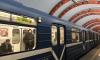 Пять станций петербургского метро будут застрахованы на 85,8 млн рублей