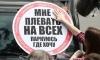 """Движение """"СтопХам"""" ликвидировали после конфликтов с влиятельными нарушителями"""